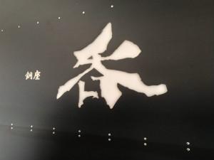 銅座山海珍味 呑(どん)