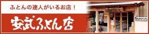 熊本の布団店「安武ふとん店」